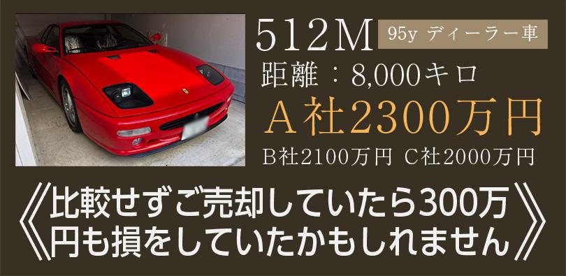 当サイトでのフェラーリの高価買取実績②です。