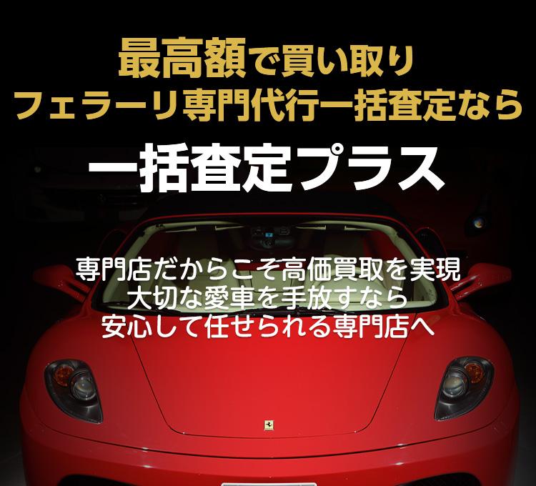 最高額で買い取り!フェラーリ専門の一括査定プラス